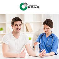 中国人寿开心保健康乐保障计划