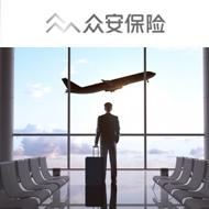 众安航空起飞延误险