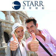 史带境外旅游自选全球高端保障计划(含澳洲签证)