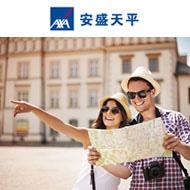 安盛卓越旅行家境内保险全年计划