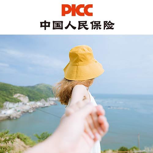 开心保人保全年海外停留旅游保险-亚洲计划