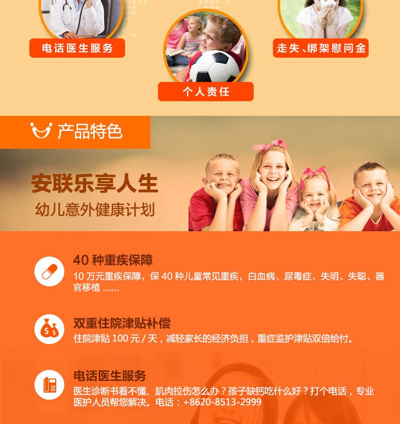 安联乐享人生计划二_03