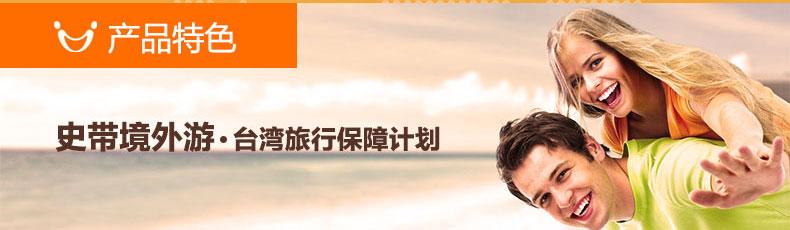 史带自选保障-台湾_03