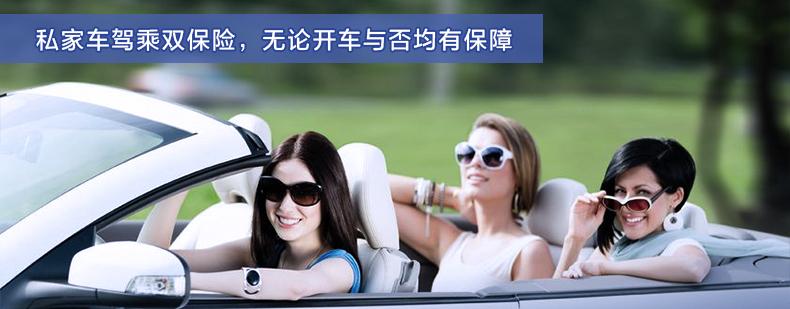 交通工具意外伤害保险  (3)