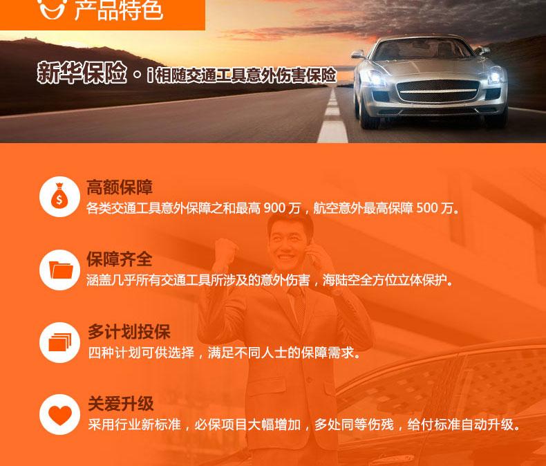 淘宝-新华i相随交通工具意外伤害保险_03