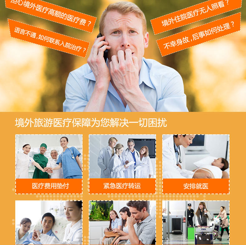 主站+淘宝-新华i自由境外旅游(豪华)保障计划(主站)_02