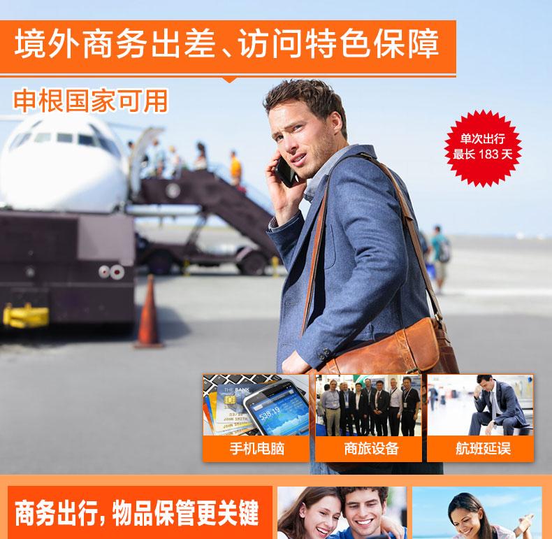 主站-平安快乐旅程计划三非全年-商旅计划_01