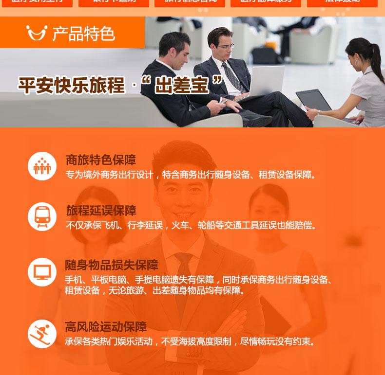主站-平安快乐旅程计划三非全年-商旅计划_03