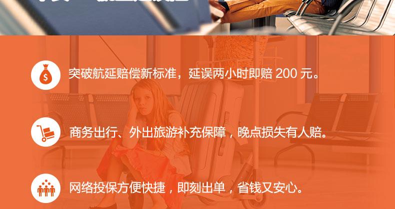 主站+淘宝-共用-平安航空延误险_03