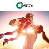 中国人寿开心保无忧综合意外钻石计划