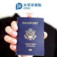 太平洋境外旅游含申根签证保险精英版