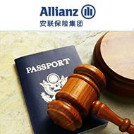 安联安途全球(含申根)旅行-必备计划(促销)