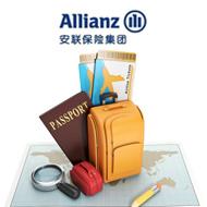 安联安途亚洲旅行险计划