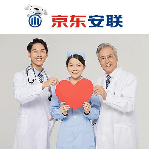 安联臻爱医疗保险2018(重疾版)