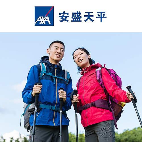 安盛户外高风险旅游保险经典计划