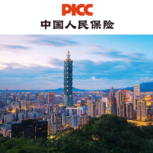 开心保人保台湾游保险