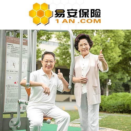 退休乐-老人综合意外险(61-70周岁)