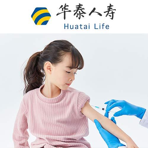 华泰疫苗接种意外险