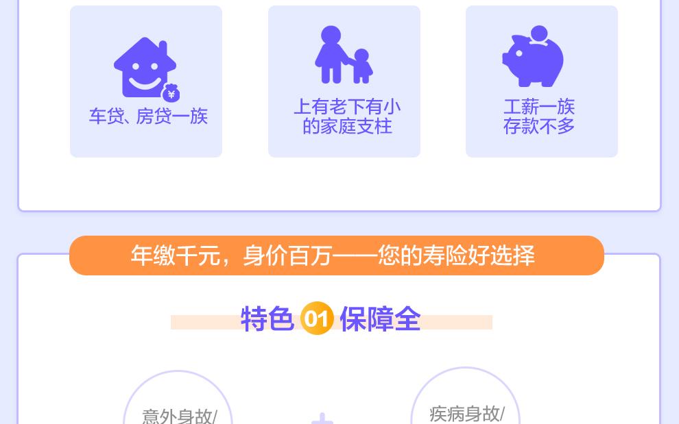 开心保爱至臻定期寿险_02.jpg