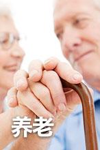 养老理财规划
