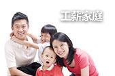 工薪家庭理财规划