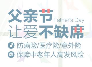 父亲节 让爱不缺席