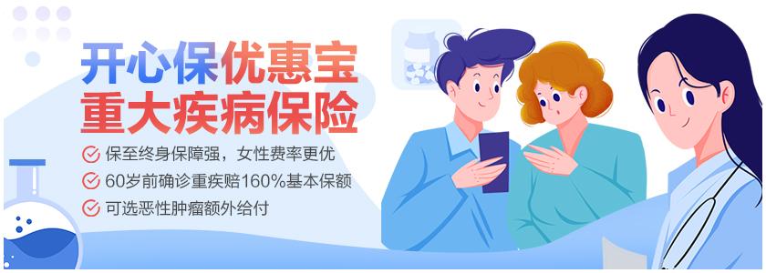 月博app下载保优惠宝重疾险:保障至终身 女性价更优