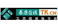 泰康在线_泰康在线财产保险股份有限公司