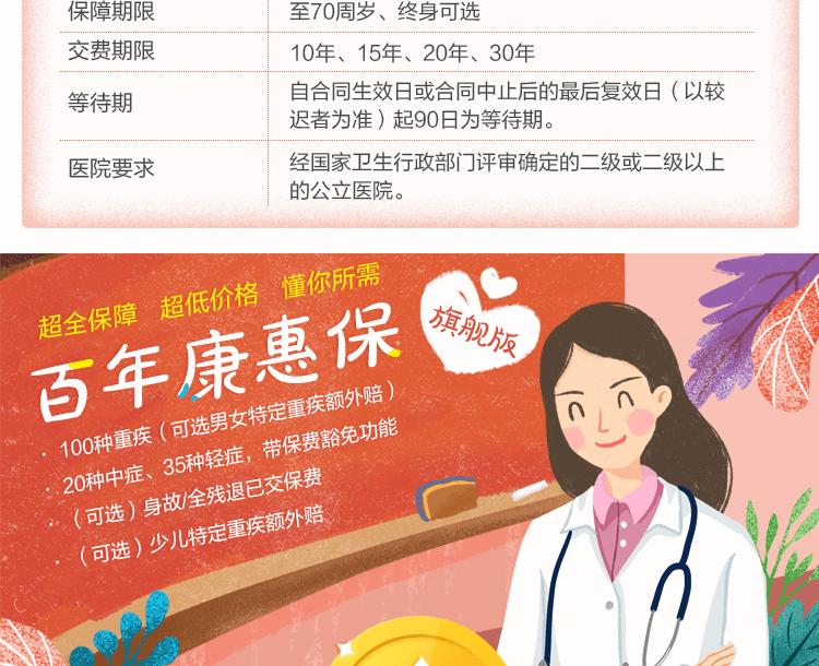 康惠保旗舰版_02