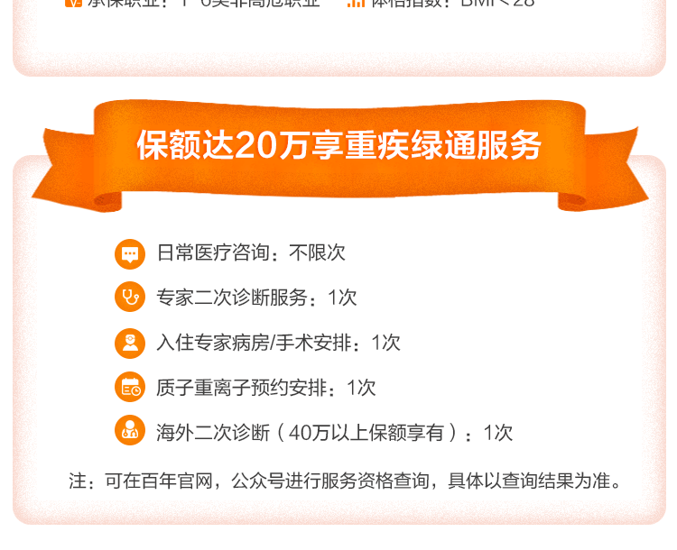康惠保旗舰版_08