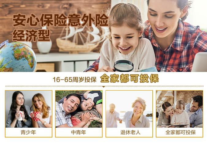 开心保安心综合意外险(经济版)-开心保保险网_01
