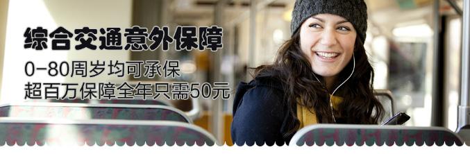 开心保诚泰综合交通意外保障-开心保保险网_01