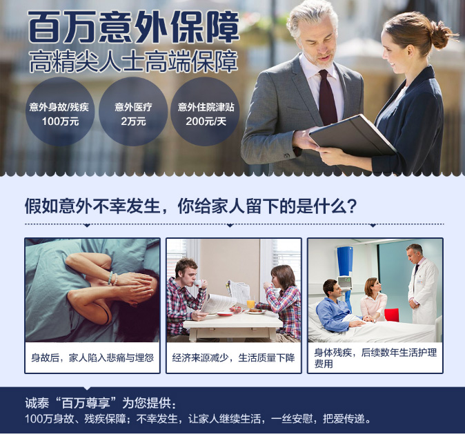 """开心保诚泰""""百万尊享""""综合保障计划-开心保保险网_01"""