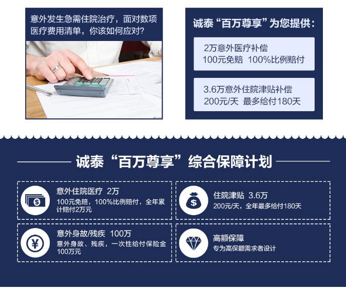 """开心保诚泰""""百万尊享""""综合保障计划-开心保保险网_02"""