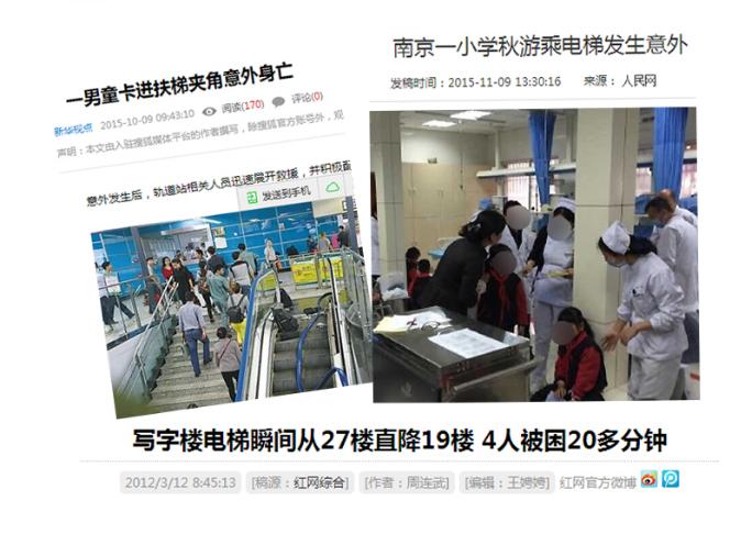 永安电梯意外险-开心保保险网_02