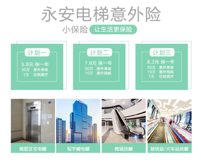 永安电梯意外险-开心保保险网_03