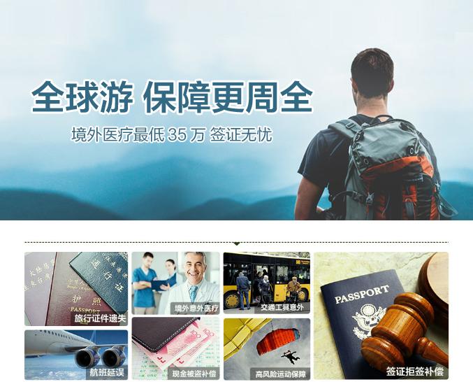 人保环球旅游保障计划-申根签证