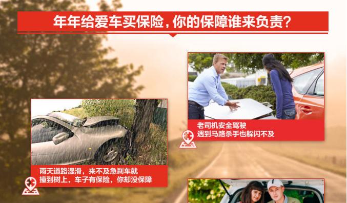 平安驾驶无忧驾驶员人身意外保险-开心保保险网_01