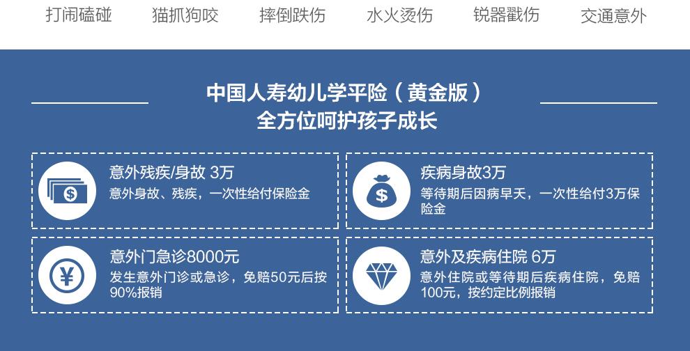 中国人寿开学无忧保险(黄金版)_03