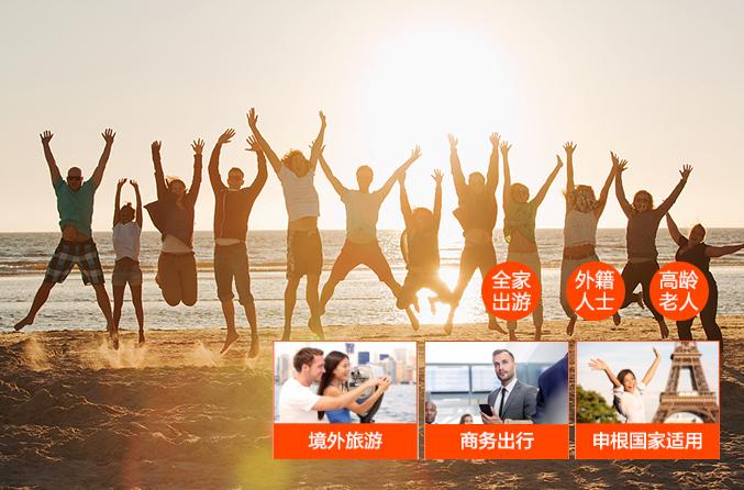 史带爱自由境外旅游保险计划A(全年183天)-开心保保险网_01