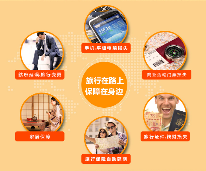 史带爱自由境外旅游保险计划A(全年183天)-开心保保险网_02