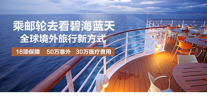 安联碧海蓝天邮轮旅行保险计划-开心保保险网_01