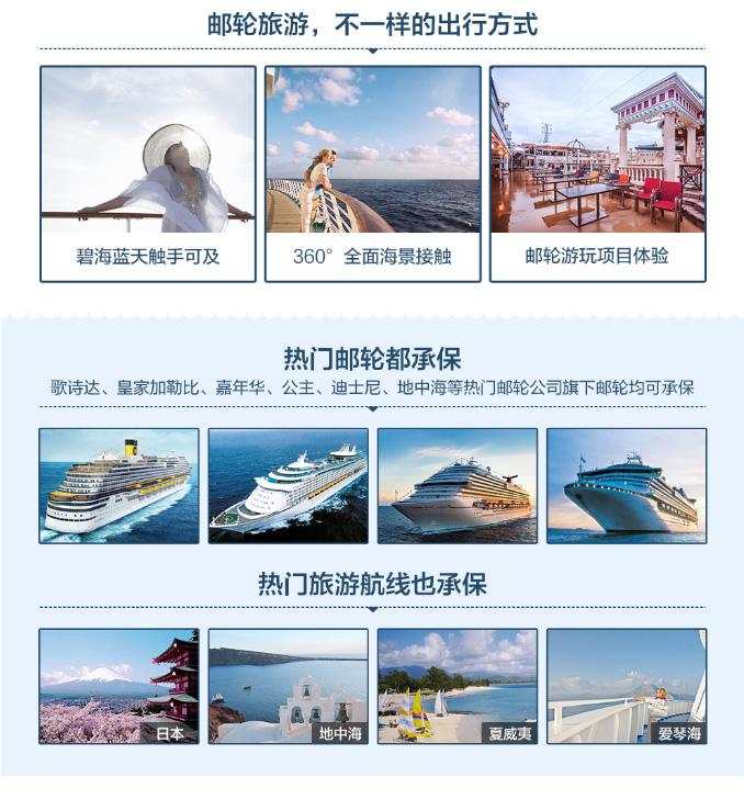 安联碧海蓝天邮轮旅行保险计划-开心保保险网_02
