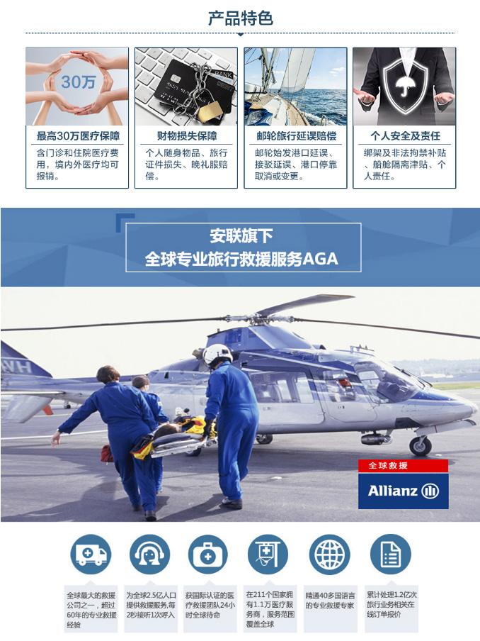 安联碧海蓝天邮轮旅行保险计划-开心保保险网_03