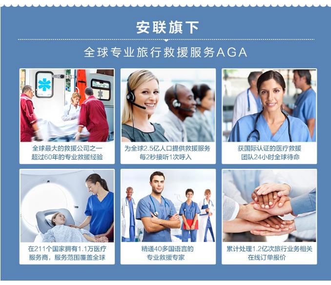 安联碧海蓝天邮轮旅行保险计划-开心保保险网_04