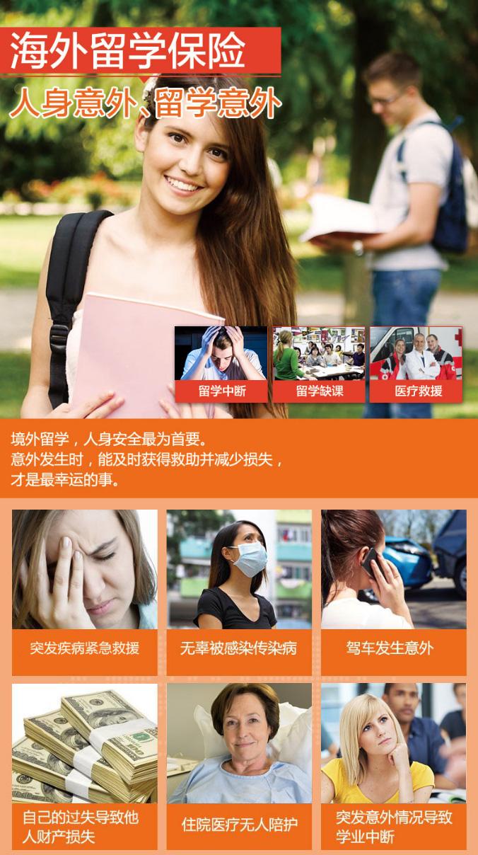 安联境外留学保障计划-开心保保险网_01