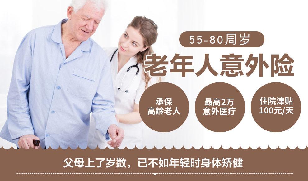 开心保老年人意外保障计划_01