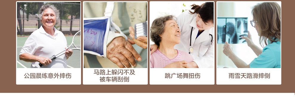 开心保老年人意外保障计划_02