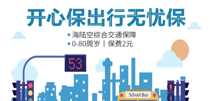 飞燕诚泰短期交通工具意外_01