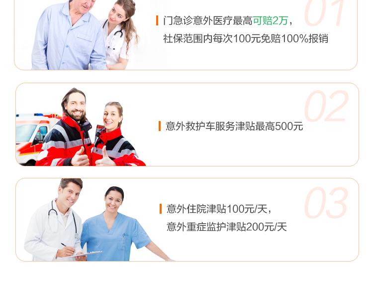史带安享-·-中老年重疾意外保障_05